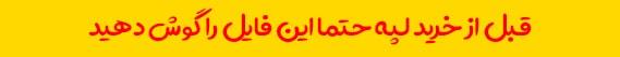 قیمت لپه آذرشهر در بازار ایران