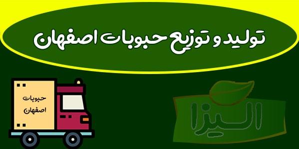 تولید و توزیع حبوبات اصفهان