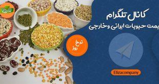 قیمت روز حبوبات در کانال تلگرام