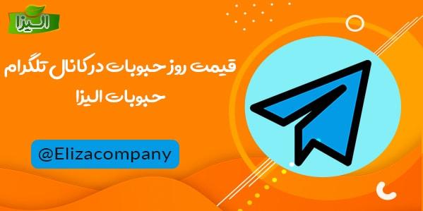 قیمت حبوبات در کانل تلگرام