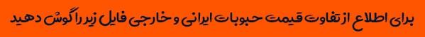 تفاوت قیمت حبوبات ایرانی و خارجی