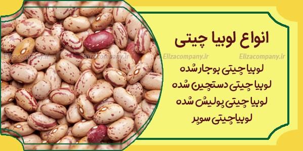 انواع لوبیا چیتی