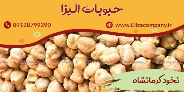 خریدار نخود در کرمانشاه