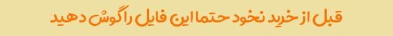 قیمت نخود کرمانشاه در بازار اینترنتی