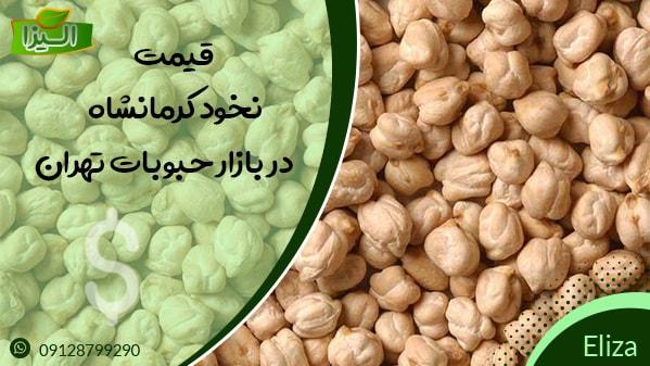 قیمت نخود کرمانشاه در بازار تهران