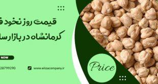 قیمت عمده نخود کرمانشاه