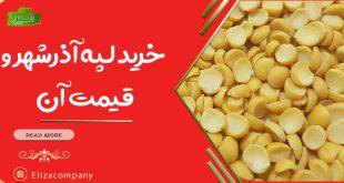 خرید عمده لپه آذرشهر